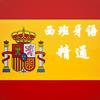 西班牙语速成学习神器-最好最全面的西班牙语零基础入门免费视频教程