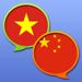 14.越南中国简体字典