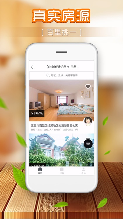 e家客栈-客栈旅馆,旅游订房平台 screenshot-3