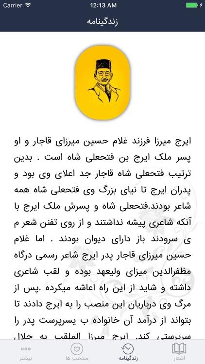 ایرج میرزا screenshot-3