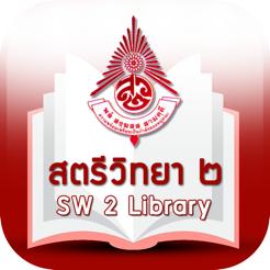 Satriwitthaya2 eBook