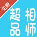 56.超品相师-九灯和善著奇幻玄幻极品免费小说