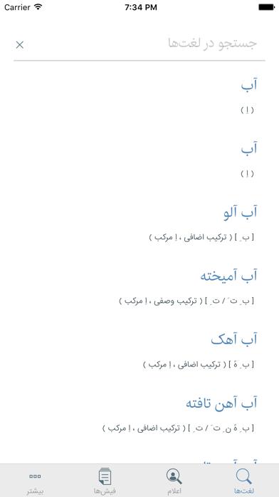 لغت نامه دهخدا-0