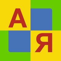 Codes for «От А до Я» - играем и изучаем алфавит Hack