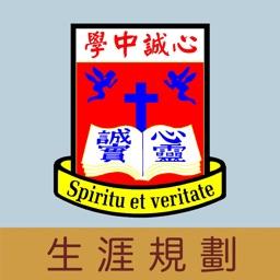 基督教香港信義會心誠中學(生涯規劃網)