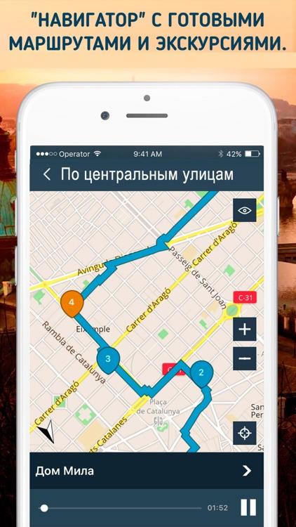 Сочи. Путеводитель, аудиогид и оффлайн карта screenshot-3