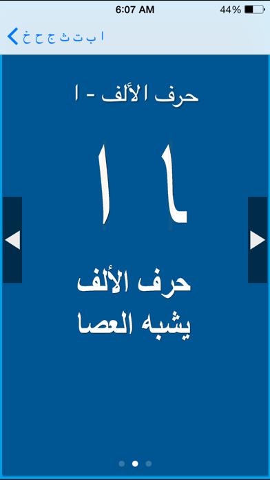 تعلم قراءة الأحرف العربية في 24 ساعة وأنت تلعب screenshot one