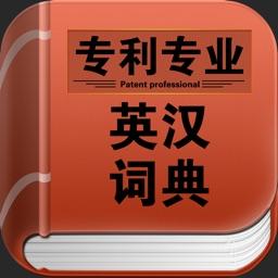 专利术语英汉词典