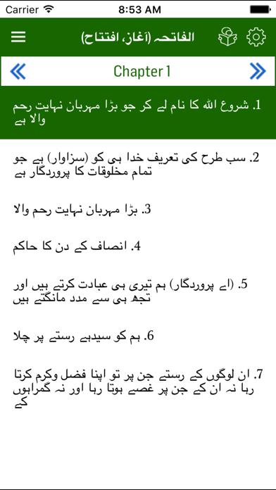 Urdu Quran Offline screenshot three