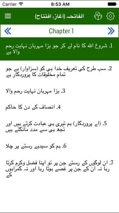 Urdu Quran Offline screenshot three