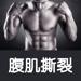 114.腹肌撕裂者- 移动健身教练视频软件