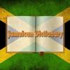 ジャマイカ辞書