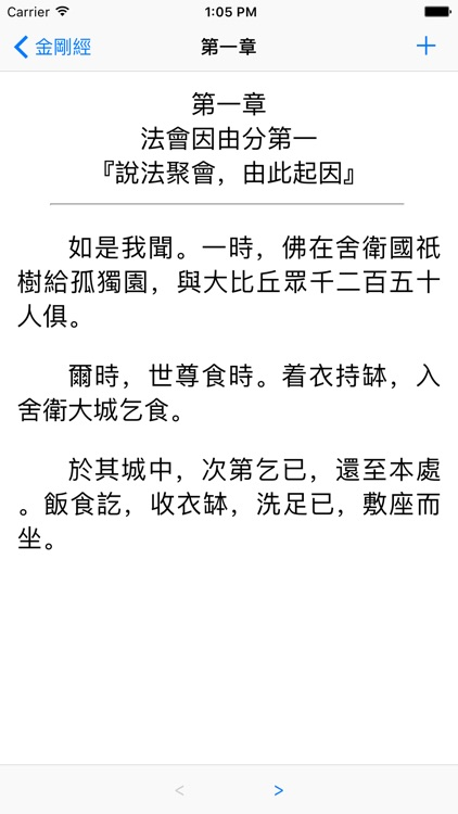 金剛經 screenshot-2