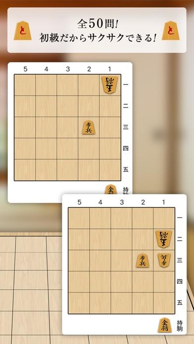 詰将棋 神の1手【初級編】-将棋が上達する無料1手詰み将棋ゲームスクリーンショット2