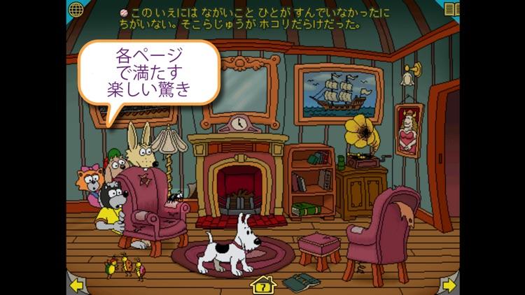JP-ハリーとお化け屋敷 screenshot-4