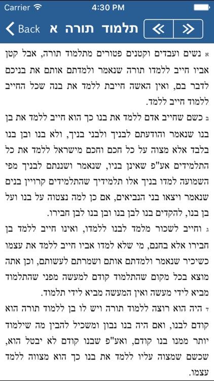 "Mishnah Torah - Rambam - רמב""ם - משנה תורה"