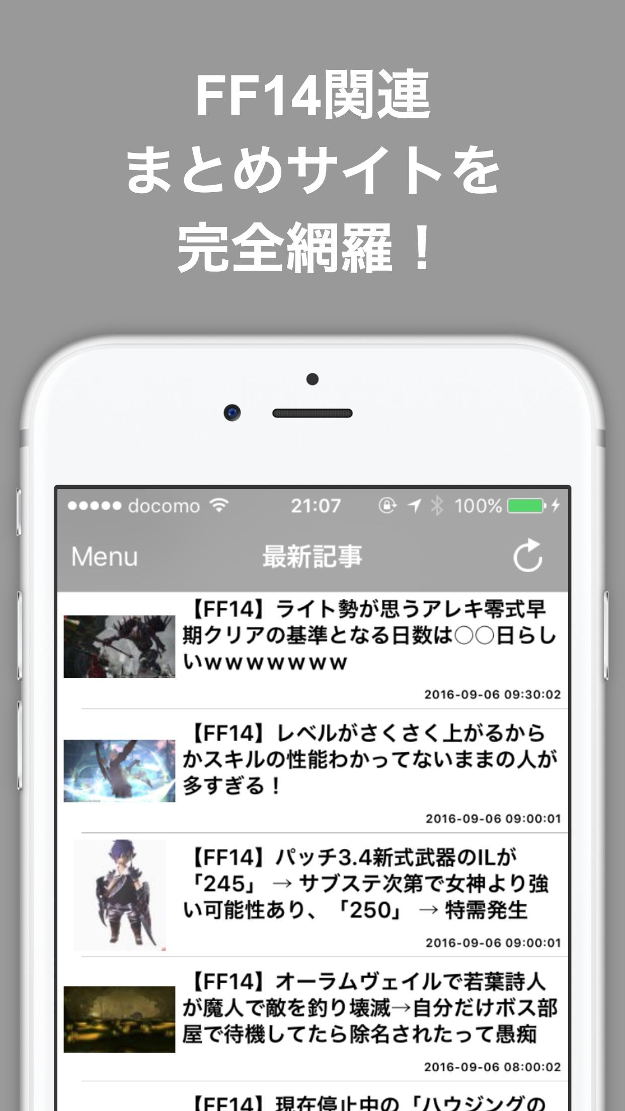 FF14最新ブログまとめニュース for ファイナルファンタジー14 Screenshot