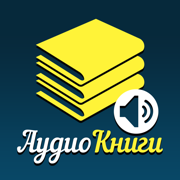Аудио книги бесплатно