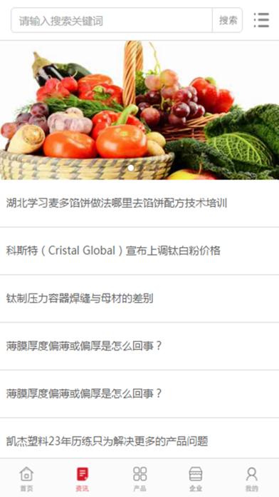 中国蔬菜行业门户网