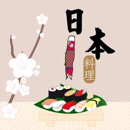 日本料理(和食)大全