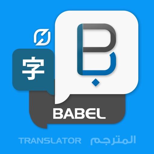 Babel translate & Translator-مترجم قاموس معجم لغات iOS App