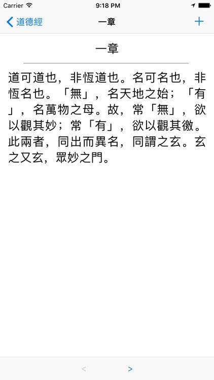 道德經 道德经 Dao De Jing Tao Te Ching screenshot-2