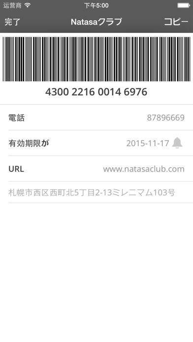 カード財布 Pro screenshot1
