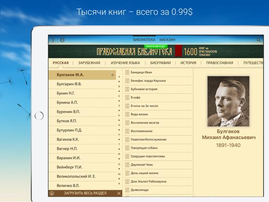 Домашняя Библиотека Screenshots