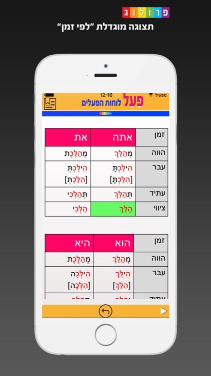 Hebrew Verbs & Conjugations | PROLOG (822) screenshot-3