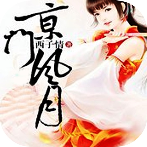 京门风月:古风穿越架空女性小说