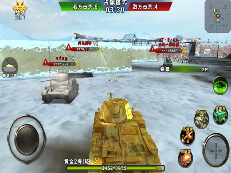 3D坦克争霸HD