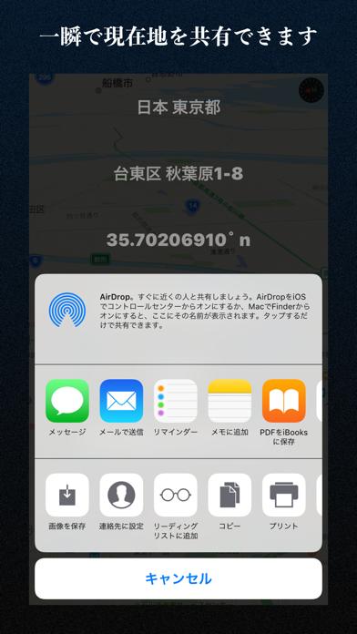 WGPS 2 AR | 現在地の情報を表示するアプリのスクリーンショット4