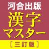 河合出版 漢字マスター1800+[三訂版]
