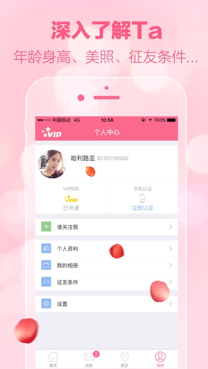 同城约爱(交友神器)-恋爱男女约会懂的来探探 screenshot-3