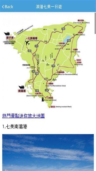 澎湖七美旅遊屏幕截圖3