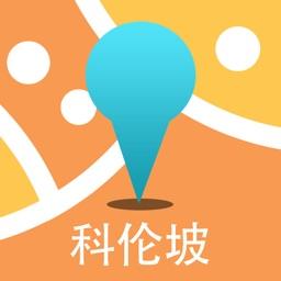 科伦坡中文离线地图