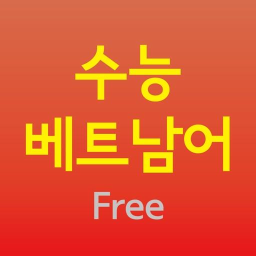 수능 베트남어 단어장 - Free