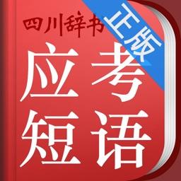 初中英语应考短语词典