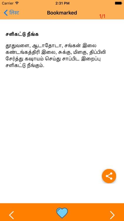 Tamil Home Remedies screenshot-4