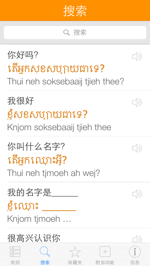 Pretati高棉语词典 - 跟着音频一起说高棉语 App 截图