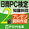 Keisokugiken Corporation - 日商PC検定試験 2級 知識科目 プレゼン資料作成 【富士通FOM】 アートワーク