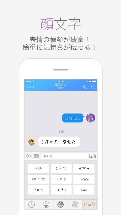 QQ日本版 screenshot-1