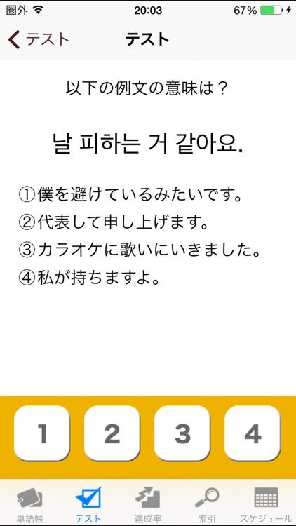 ハングル単語帳 これなら覚えられる! 〈NHK出版〉