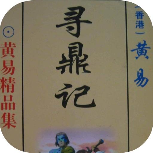寻鼎记—黄易经典武侠小说,追书神器