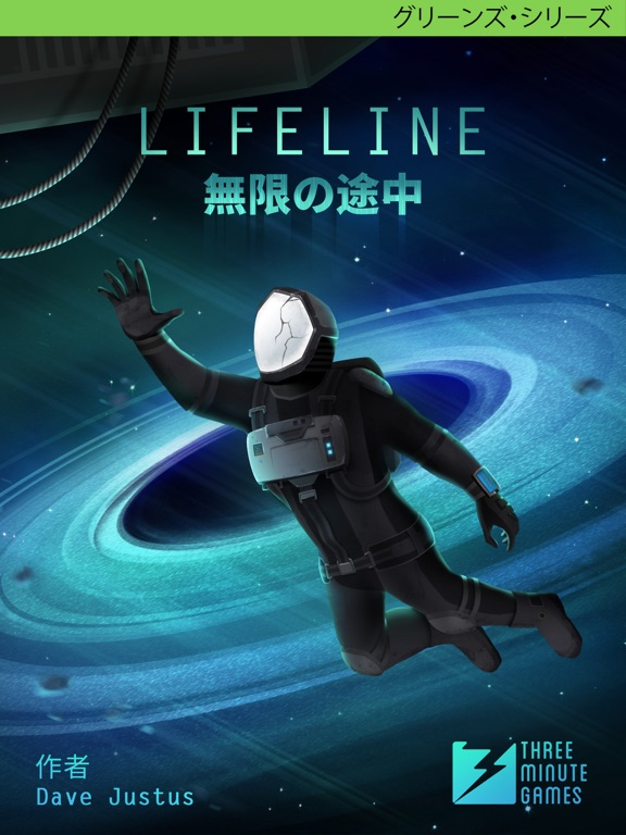 Lifeline:無限の途中のおすすめ画像1