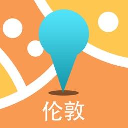 伦敦中文离线地图