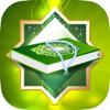 القرآن الكريم بصوت العجمى