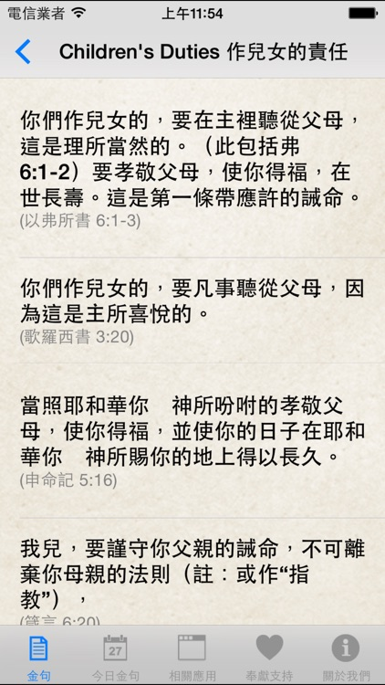 靈修金句 Bible Verses screenshot-1