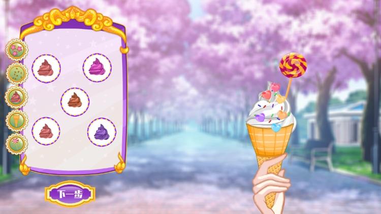 打扮公主制作冰激凌