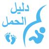 دليل المرأة الحامل والحمل - صحتي قبل الولادة - Nazeeh Ammari
